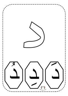 Didiyom tv   Çocuk Şarkıları ve Eğitim Arabic Alphabet Letters, Arabic Alphabet For Kids, Tracing Worksheets, Kindergarten Worksheets, Ramadan Crafts, Arabic Lessons, Applique Templates, Learning Arabic, Montessori Activities
