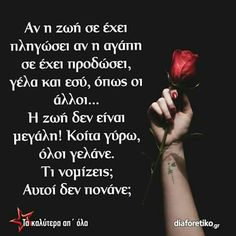 Greek Quotes, Best Quotes, Women's Fashion, Instagram, Decor, Fashion Women, Decorating, Womens Fashion