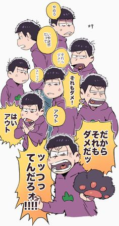 Ichimatsu Game Character, Character Design, Ichimatsu, Osomatsu San Doujinshi, Otaku, Dear God, Manga, Photo Book, Anime Guys