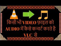 How To Convert a File Video To Audio With VLC [HINDI]
