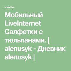 Мобильный LiveInternet Салфетки с тюльпанами. | alenusyk - Дневник alenusyk |