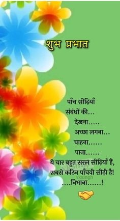 Good Morning Inspirational Quotes, Best Motivational Quotes, Marathi Quotes, Hindi Quotes, Eid Gif, Radha Krishna Love Quotes, Real Friendship Quotes, Mindset Quotes, Morning Wish