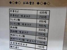 とら食堂 松戸分店 Torashokudo in Matsudo  http://noreason-hiroshi.blogspot.jp/2012/05/torashokudo-in-matsudo.html