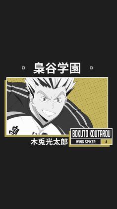 Bokuto Koutarou Aesthetic - Fukurodani - Haikyuu Wallpaper