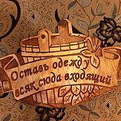 Для дома и интерьера ручной работы. Ярмарка Мастеров - ручная работа Панно-вешалка для бани/сауны. Handmade.