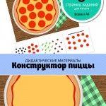 Набор для аппликации «Пицца» - отличный дидактический материал для маленьких кулинаров и гурманов. Вырезаем продукты для пиццы и наклеиваем их на подложку, попутно тренируя моторику и воображение. Попросите малыша посчитать, сколько у него есть тех или иных продуктов для пиццы, произнести вслух, как они называются. Придумайте свои собственные дидактические игры ...