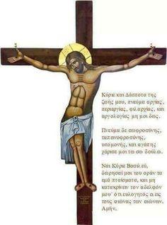 Religious Images, Orthodox Christianity, Jesus Christ, Motivational Quotes, Prayers, Faith, Sign, Google, Greek