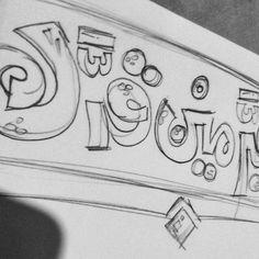 #sketch #pencil #beautiful #lettering #drawing #typography #typo #arabic #خط #خط_حر #تايبوجرافي #كاليجرافي #حروف #سكتش Caligraphy, Arabic Calligraphy, Arabic Design, Typography, Lettering, Project 4, Sketching, Fonts, Character Design