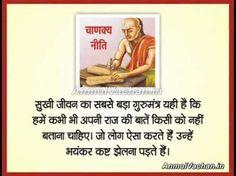 Hindi quotes - Chanakya