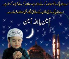 Best wishes massages Ramadan Mubarak and special massages pray and fasting pray massages Ramadan Messages, Ramadan Cards, Ramadan Wishes, Ramadan Mubarak Wallpapers, Happy Ramadan Mubarak, Ramadan Start, Ramadan Kareem Pictures, Special Massage, Online Quran