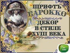 Русские  Винтажные русские шрифты Часть 8
