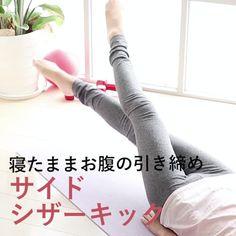 サイドシザーキック Fitness Diet, Health Fitness, Cat Exercise, Face Exercises, Muscle Training, Herbal Remedies, Face And Body, Workout, Motivation