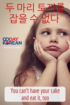 """Repin if you like """"You can't have your cake and eat, too""""  Click pin for a fun list of Korean proverbs and sayings ^^"""