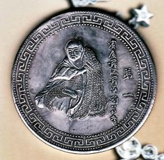 Rare Ancient Large Old Chinese Commemorative Medal