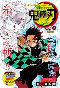 Pagina 01 - Manga 35 - Kimetsu No Yaiba -Demon Slayer- Otaku Anime, Manga Anime, Magazine Wall, Magazine Covers, Wolverine Art, Anime Titles, Japanese Cartoon, Manga Covers, Anime Demon