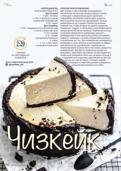 Sweet Desserts, Sweet Recipes, Cheesecake Recipes, Dessert Recipes, Artisan Food, Tasty, Yummy Food, Sweet Cakes, C'est Bon