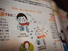 レタスクラブくちゅくちゅ/Dec25,2012 for Japanese magazine Lettuceclub