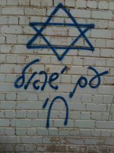 """...""""People of Israel Live on""""....."""