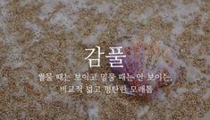 Korean Writing, Korean Words, Learn Korean, Typography, Lettering, Korean Language, Proverbs, Cool Words, Sentences