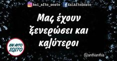 Funny Greek Quotes, Funny Quotes, Enjoy Your Life, Try Not To Laugh, True Words, Positive Vibes, Sarcasm, Slogan, Comebacks