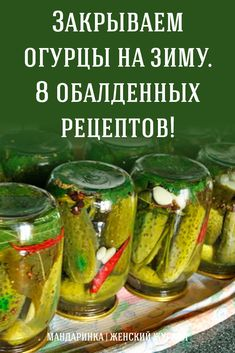 Авторизация – Food for Healty Tomato Vegetable, Vegetable Drinks, Healthy Eating Tips, Healthy Nutrition, Fruits And Vegetables, Veggies, Pickling Cucumbers, Canning Recipes, Tasty