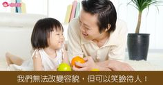 劉墉給女兒的話─如何教小孩說話有禮貌