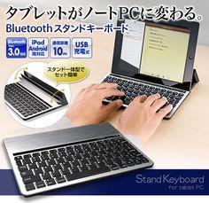 タブレットがノートPCに変わる。Bluetoothスタンドキーボード