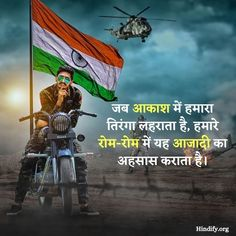 Independence Day Slogans, Independence Day In Hindi, Famous Slogans, Movie Posters, Film Poster, Billboard, Film Posters