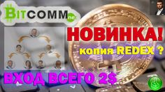 СТАРТ нового проекта! АНАЛОГ REDEX! Заработок от 0.1 - 1575 биткоина!  ➡ РЕГИСТРАЦИЯ: http://bitcomm.net/referal?user=IvVolkov  ➡ Обзор проекта: https://www.youtube.com/watch?v=pQEi5q85n9w МИНИМАЛЬНЫЙ ДЕПОЗИТ ОТ 0.005 bitcoin (2$)