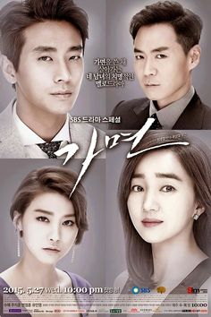 Mask - Byun Ji Sook has always had a hard life with her father constantly going into debt and being chased by loan sharks. She desperately wants to know what life is like if she was born into a better family and didn't have to worry about money all the time.  But when he realizes that Ji Sook is not like the other women he has met, he is drawn to her.