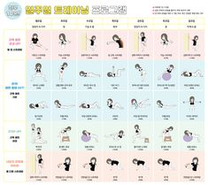 Korean Words, Healthy Exercise, Health Fitness, Weight Loss, Workouts, Diet, Strength Training Workouts, Losing Weight, Get Skinny