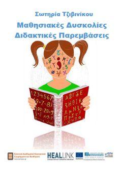 Διδακτικές Παρεμβάσεις Μαθησιακών Δυσκολιών