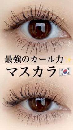 Make You Up, How To Make, Korean Eye Makeup, Figure Poses, Makeup Items, Christmas Nails, Girl Photography, Mascara, Eyelashes