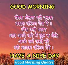 Good Morning In Hindi Pics Archidev