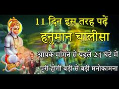 Hanuman Chalisa Mantra, Shri Hanuman, Vedic Mantras, Hindu Mantras, Morning Message For Her, All Mantra, Hindu Vedas, Gayatri Mantra, Messages For Her