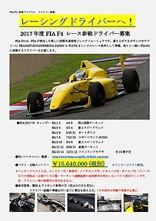 FIA F4 レース参戦プログラム ドライバー募集!