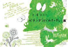 平澤まりこ「ベランダはじめました。」展