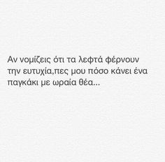 Image in greek quotes collection by Anna on We Heart It Greek Quotes, Say Something, New Me, Find Image, Best Quotes, How To Get, Letters, Motivation, Sayings