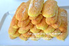 Заморские названия сладостей всегда интригуют, их хочется поскорее попробовать, чтобы иметь собственное представление о вкусе лакомства. «Савоярди»- так по-итальянски называется потрясающе вкусное…