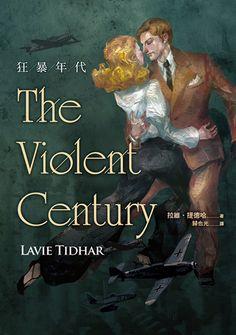 狂暴年代 (The Violent Century) by Lavie Tidhar, Apex, Taiwan, 2016