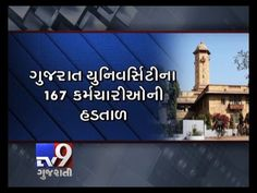 Ahmedabad: As many as 167 employees of the Gujarat university are on strike demanding better pay packages and pension benefits as per the sixth pay commission.  Subscribe to Tv9 Gujarati https://www.youtube.com/tv9gujarati Like us on Facebook at https://www.facebook.com/tv9gujarati Follow us on Twitter at https://twitter.com/Tv9Gujarat Follow us on Dailymotion at http://www.dailymotion.com/GujaratTV9