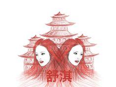 shu qi - Created using Adobe® Ideas. #adobeideas