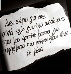 Greek Quotes, True Words, Tattoo Quotes, Inspirational Quotes, Funny, Relax, Wallpaper, Tips, Quotes Inspirational