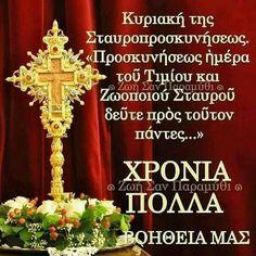 Name Day, Wise Words, Spirituality, Christmas Tree, Holiday Decor, Orthodox Christianity, Gifts, Teal Christmas Tree, Presents