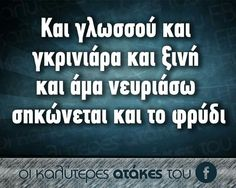 Discovered by ΜαριΛένα. Find images and videos about greek quotes and funny quotes on We Heart It - the app to get lost in what you love. Funny Greek Quotes, Greek Memes, Funny Picture Quotes, Funny Quotes, Wall Quotes, Words Quotes, Wise Words, Sayings, Sassy Quotes