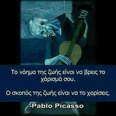 Feeling Loved Quotes, Love Quotes, Greek Quotes, Greek Sayings, Greek Words, Hilarious, Funny, Picasso, Life Is Good