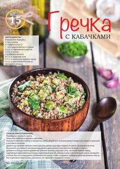Culinary Magazine in Kazakhstan Italian Recipes, Vegan Recipes, Cooking Recipes, Lunches And Dinners, Meals, Veg Dishes, Yummy Food, Tasty, Proper Nutrition