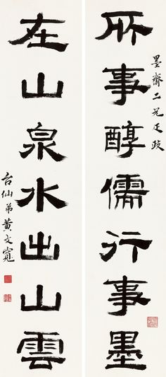 Huang Wenkuan(1910-1989) SEVEN-character Couplet in Clerical Script Mounted for framing;ink on paper  103 x 22 cm. 40 1/2 x 8 5/8 in.   黃文寬(1910-1989) 隸書七言聯 鏡心 水墨紙本  103 x 22 cm. 40 1/2 x 8 5/8 in. 約2.0平尺(每幅)  鈐印:萍廬、臺山黃文寬之章、耆好與俗殊酸鹹 題識:墨齋二兄疋政。台仙弟黃文寬。 釋文: 所事醇儒行事墨,在山泉水出山雲。
