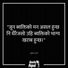 28 Best Nepali images in 2017 | Be yourself quotes, Deep