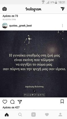 Movie Quotes, Life Quotes, Greek Quotes, Words, Smile, Eyes, Instagram, Quotes, Quote Life